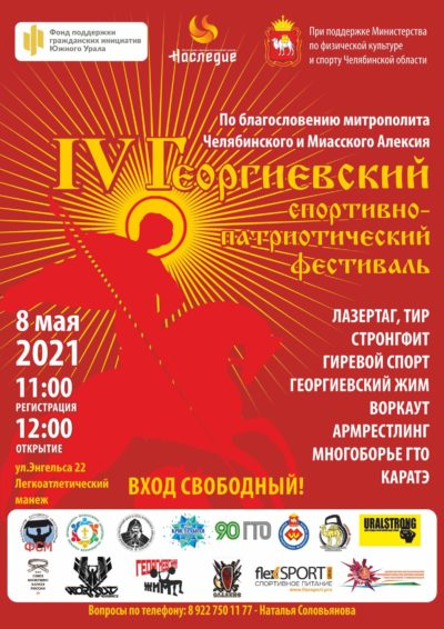 Уже завтра, 8 мая в 12:00 пройдет Георгиевский спортивно-патриотический фестиваль, 2021