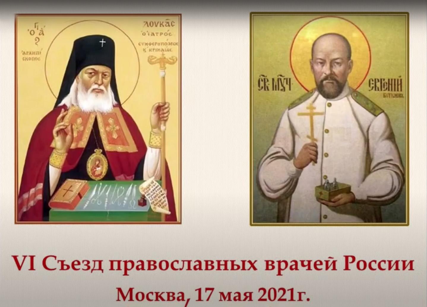 VI съезд общества православных врачей