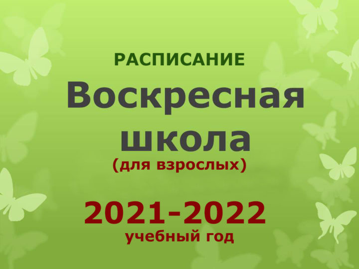ВШ распис для взросл 2021-2022