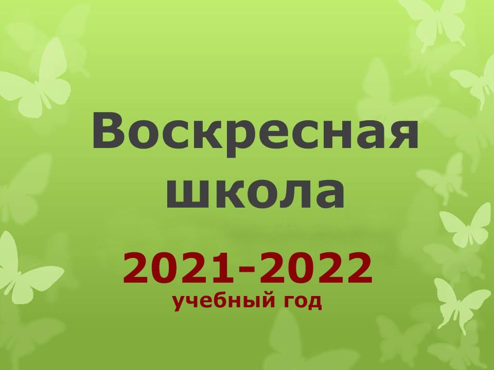 Воскресная школа 2021-2022уч.г